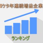 上場企業 連続営業増益年数ランキング(2017年版)