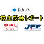 [2017年総括]ニッケ 日本パワーF 住ゴム 株主総会レポート