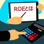 ROE(自己資本利益率)のキホン