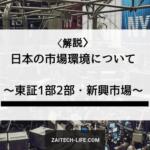 [解説]日本の株式市場環境(東証一部・二部・新興市場について)