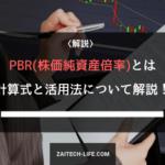企業の資産価値を判断する指標「PBR(株価純資産倍率)」って何!? 計算式と目安について解説!