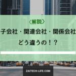 [定義を整理] 子会社・関連会社・関係会社ってどう違うの!?