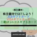 株主優待でJCB・三菱UFJニコス・VISA(VJA)ギフトカードがもらえる銘柄10選