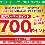 [ファミマ・サークルK]楽天バリアブルカード10,001円分以上購入で700ポイント付与!
