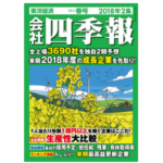四季報読破 2018年春号 厳選40銘柄
