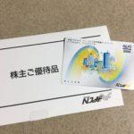 [6077]Nフィールドから株主優待到着(12月権利)