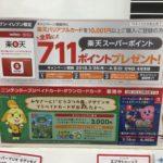 [セブン]楽天バリアブルカード10,001円分以上購入で711ポイント付与!