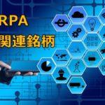 [四季報 テーマ株] RPA関連銘柄 大本命はココ!