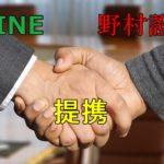 LINE×野村HD 共同出資で「LINE証券」設立へ