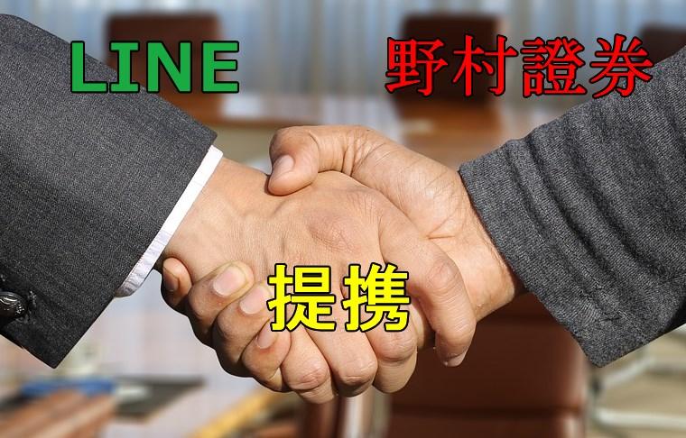 野村證券 LINE