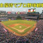 株主優待でプロ野球をおトクに観戦しよう!