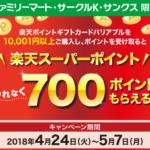 [ファミマ・サークルK] 楽天バリアブルカード10,001円分以上購入で700ポイント付与!