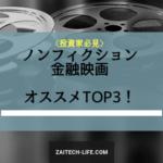 投資家必見! おすすめノンフィクション金融映画 TOP3!