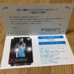 [3355]クリヤマHDから株主優待到着(12月権利)