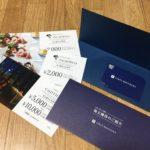 [3454]ファーストブラザーズから株主優待到着(11月権利)