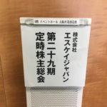 [7608]エスケイジャパン 株主総会レポート 2018(お土産あり)