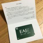 [6093]エスクローエージェントジャパンから株主優待到着(2月権利)