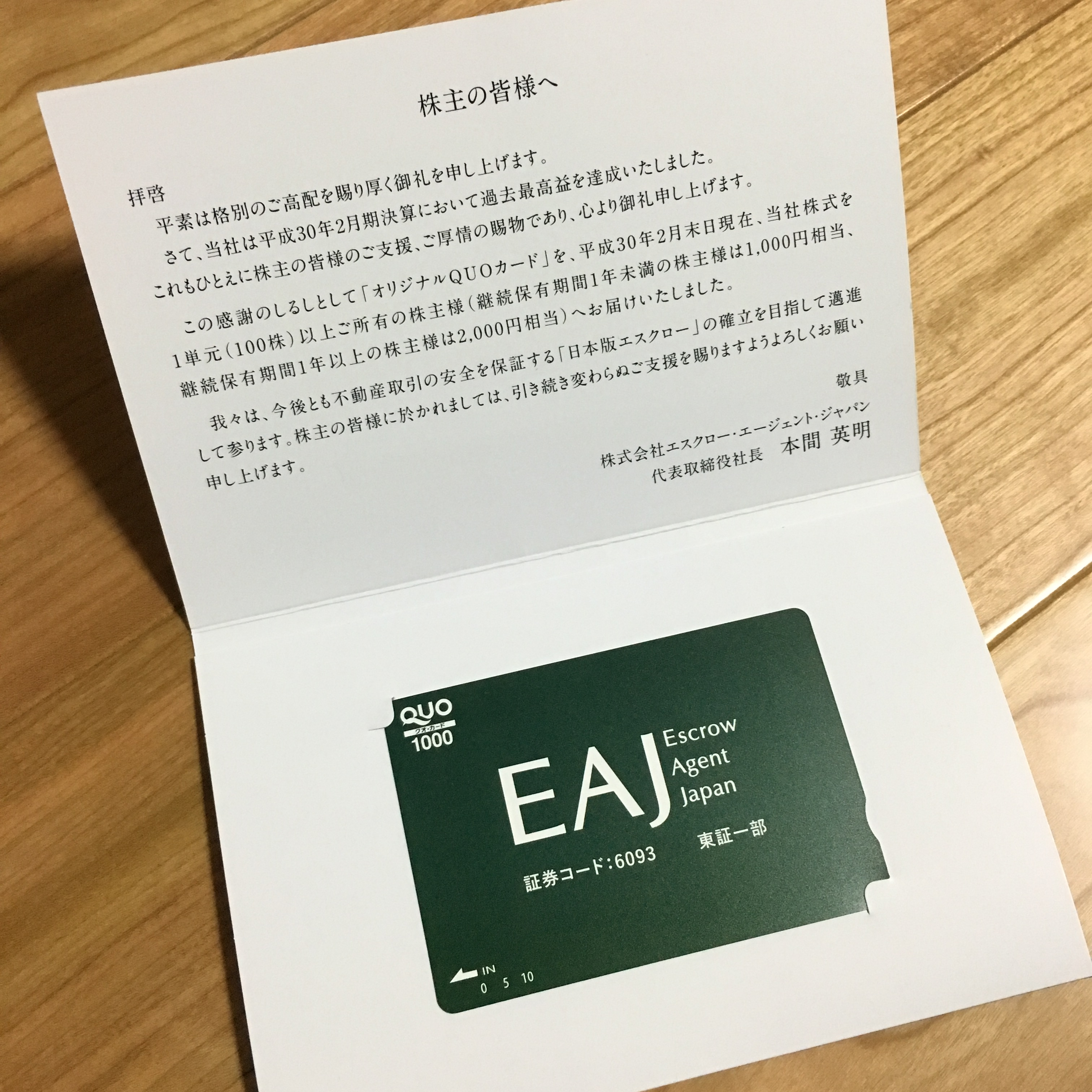 エスクローエージェントジャパン