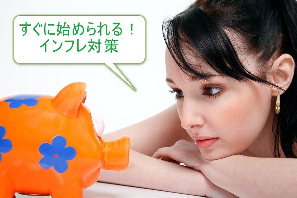 金利 貯金