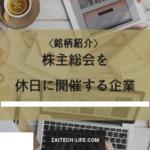 お土産もアリ! 休日に株主総会を開催する銘柄2018(関西企業編)