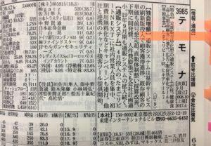 テモナ 四季報