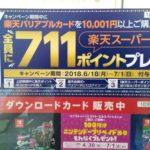 [セブン] 楽天バリアブルカード10,001円分以上購入で711ポイント付与!!