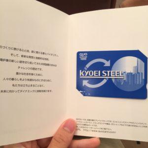 共英製鋼 QUOカード