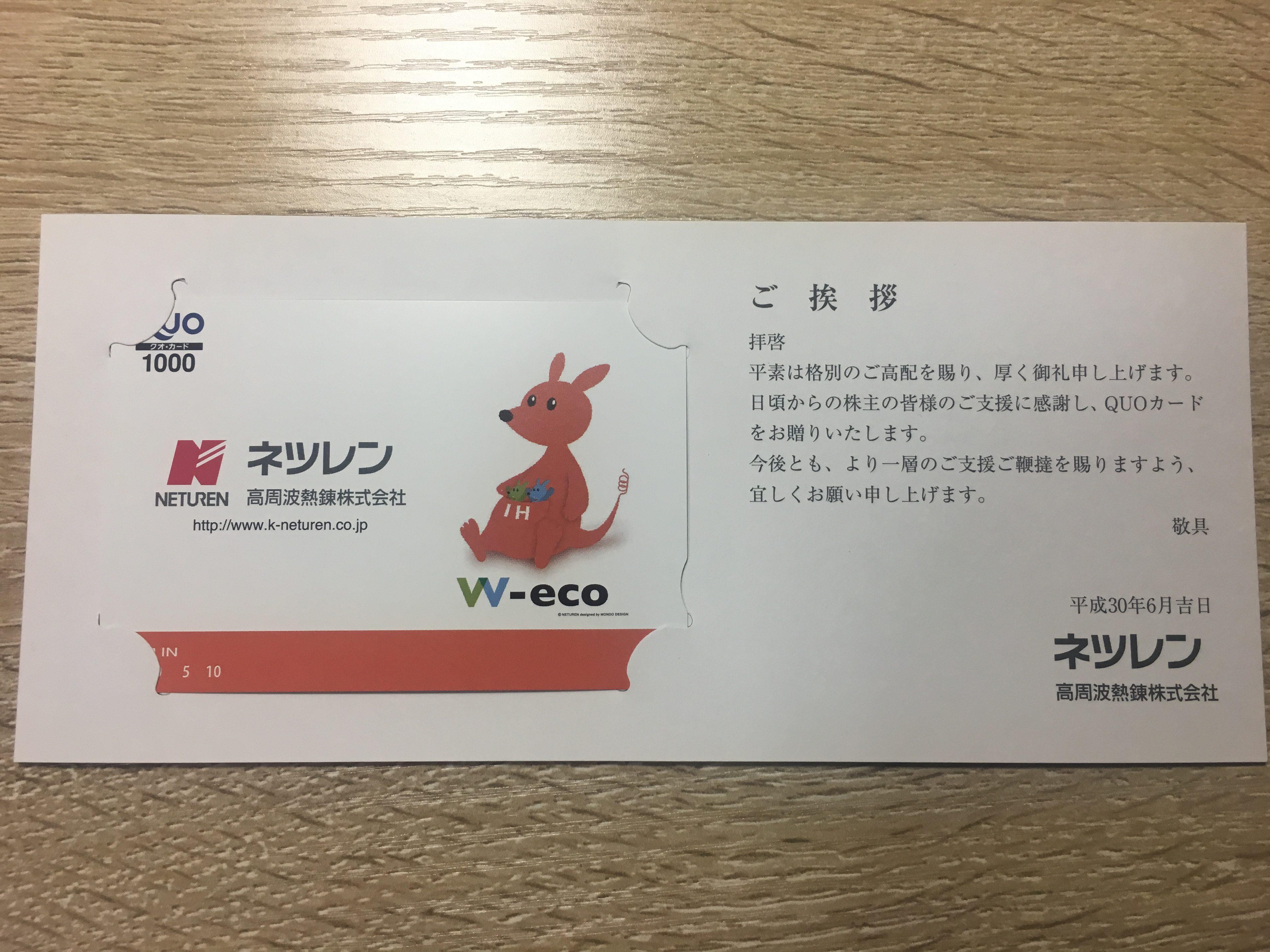 ネツレン 高周波熱錬株式会社