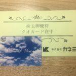 [7208]カネミツから株主優待到着(3月権利)