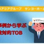 [日本アジアG×サンヨーホームズ] 事例から学ぶ 敵対的買収(敵対的TOB)とは