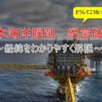 上場企業9か月ぶりの倒産!? 債務超過の日本海洋掘削、会社更生手続開始へ