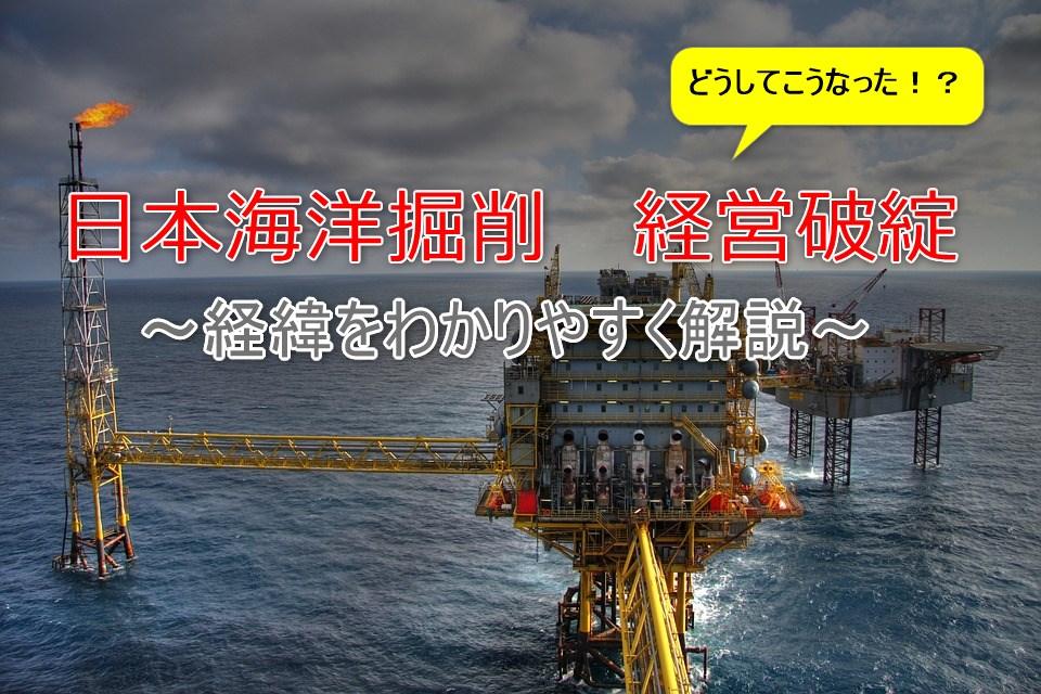 日本海洋掘削