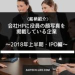 優良株の新法則!? 役員顔出し企業を一挙ご紹介!(2018年上半期・IPO編)