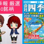 四季報読破 2018年夏号 厳選40銘柄