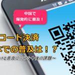 大手銀行参入! 中国で急拡大のQRコード決済 仕組み・セキュリティは!?