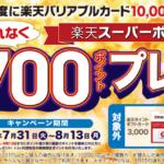 [ローソン]楽天バリアブルカード10,001円分以上購入で700ポイント付与!