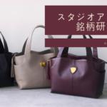 [3550] 神戸発!大人気ブランド スタジオアタオの銘柄研究