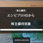 [5698]エンビプロから株主優待到着(8月権利)