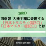 四季報の大株主欄に登場する日本トラスティ信託口や日本マスター信託口って何?
