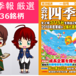 四季報読破 2018年秋号 厳選36銘柄