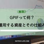 """マーケットの""""クジラ"""" 世界最大の年金基金GPIFって何?"""