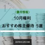 まだ間に合う!10月権利 おすすめ株主優待 5選