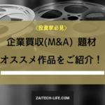 ハゲタカファン必見! M&A(企業買収)がテーマのおすすめ映画・ドラマをご紹介!