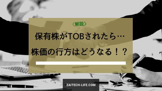 TOB 株価