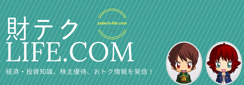 財テクLIFE.com
