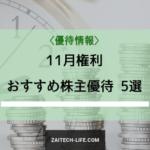 まだ間に合う!11月権利 おすすめ株主優待 5選