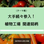 [テーマ株] 植物工場(工場野菜)関連銘柄 大本命はココ!