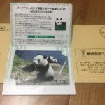 [3236]プロパストから議決権行使QUOカード到着(5月権利)