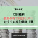 長期保有で利回りUP!12月権利 おすすめ株主優待5選