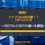 [解説] EBITDAとは ~読み方・計算式・EBITとの違いを分かりやすく解説~